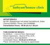Sathyam Homeo Clinic