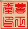 Yang Zheng Yang TCM Clinic