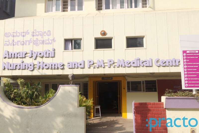 Amar Jyoti Nursing Home And P M P Medical Centre - Image 1