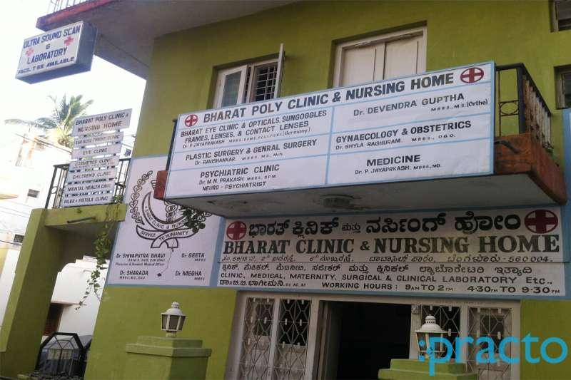 Bharat Clinic & Nursing Home - Image 1
