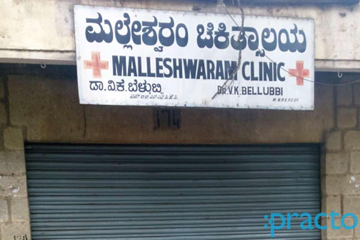 Malleswara Diagnostics - Image 1