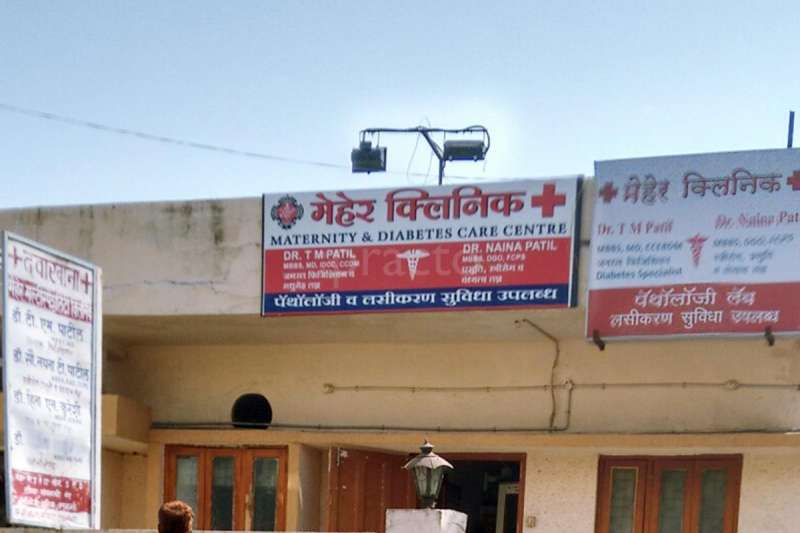 Meher Clinic - Image 1