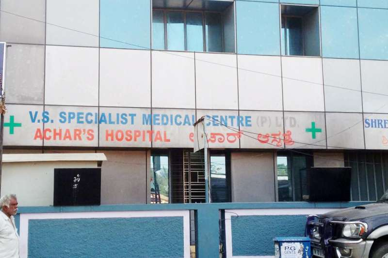 V S Achar Multispecialist Hospital - Image 1