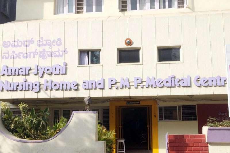 Amar Jyoti Nursing Home And P M P Medical Centre - Image 4