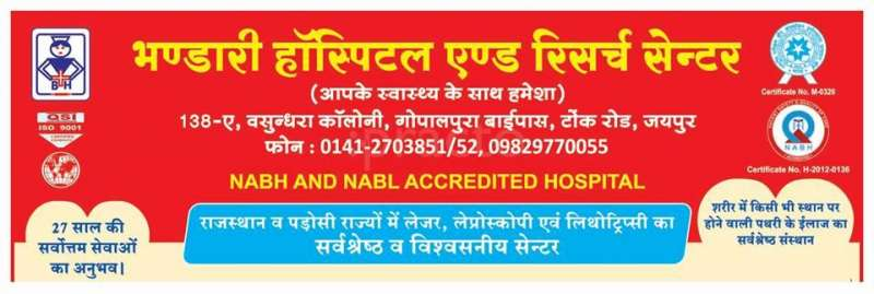 Bhandari Hospital - Image 2