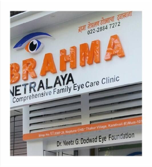 Brahma Netralaya