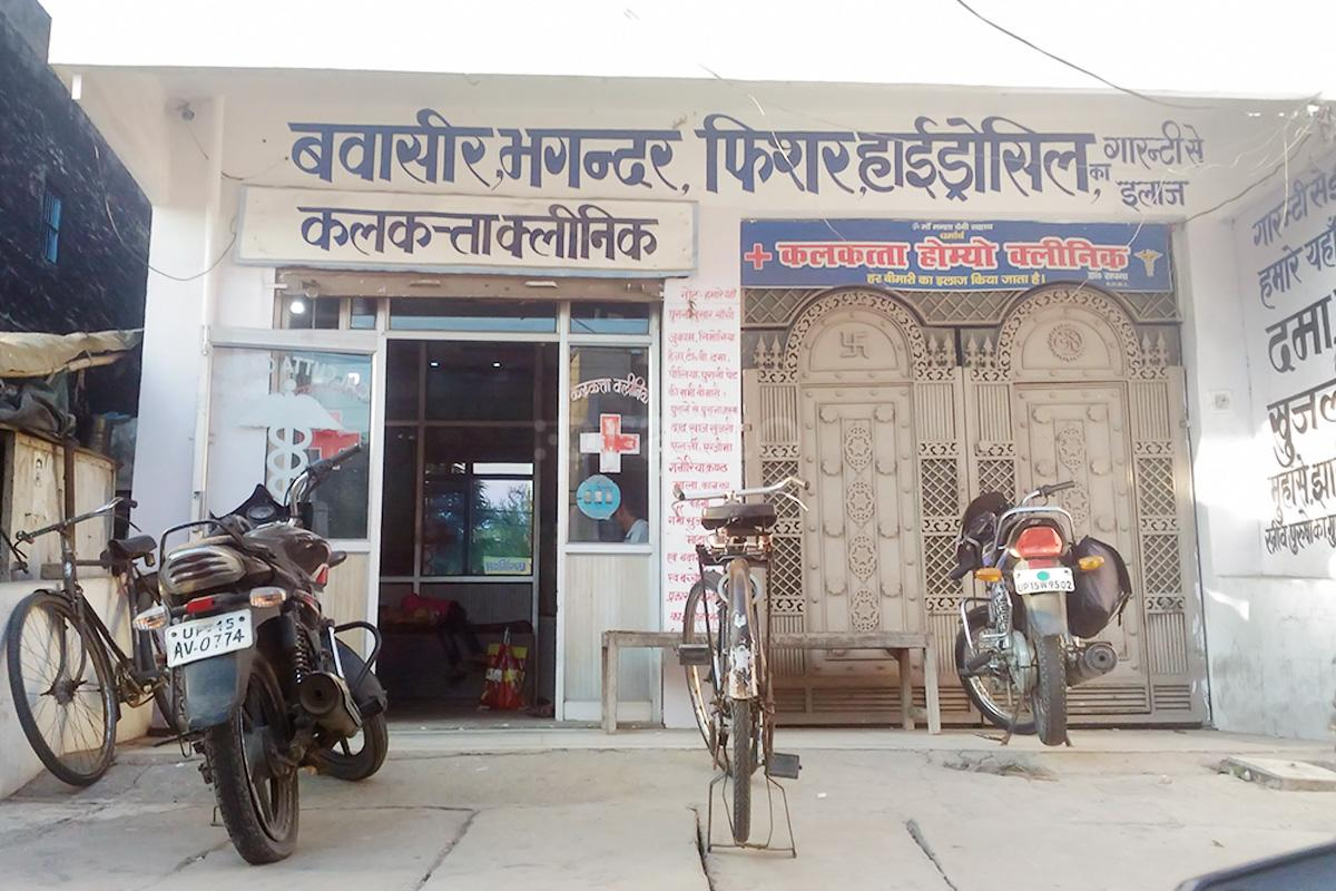 Calcutta Poly Clinic, Ayurveda Clinic in Meerut City, Meerut