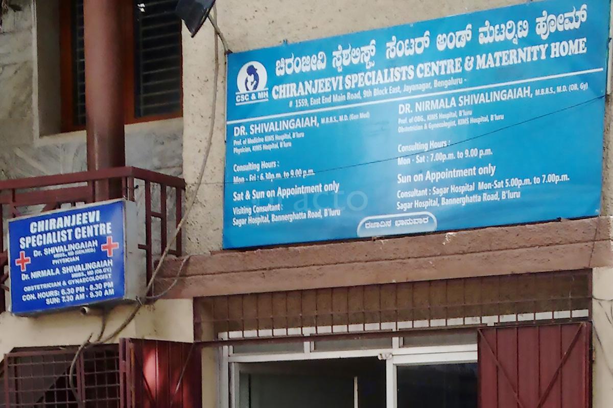 Gynecologist Obstetricians In Jayanagar, Bangalore - Instant