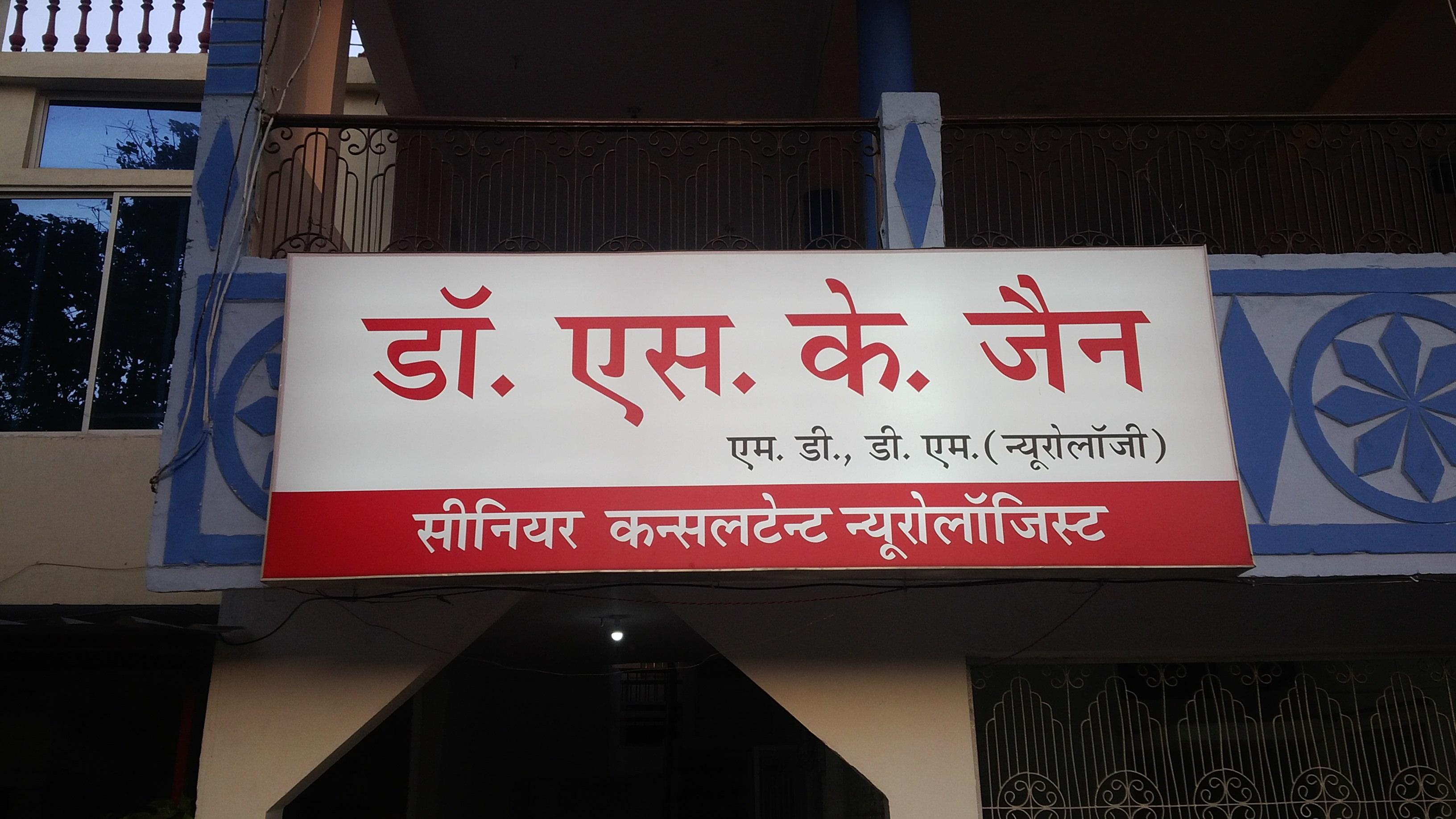 Dr.S.K.Jain Clinic