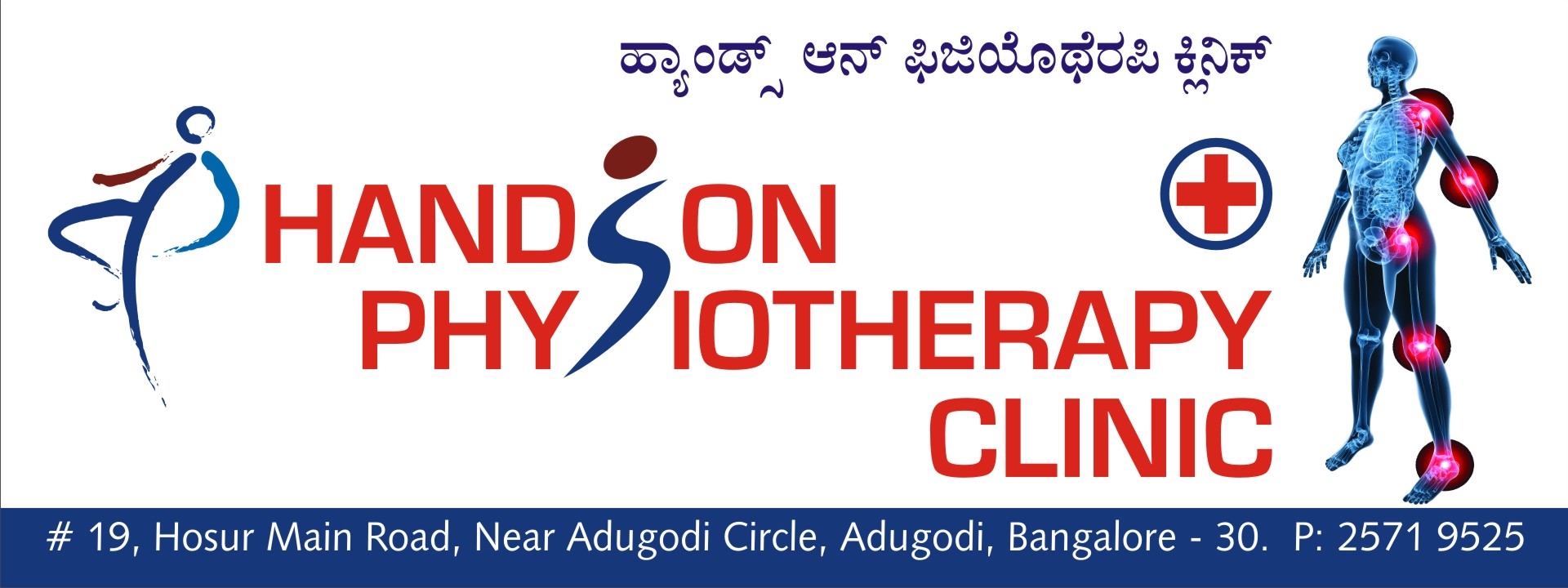 Hands On Physiotherapy Clinic And Rehabilitation Center