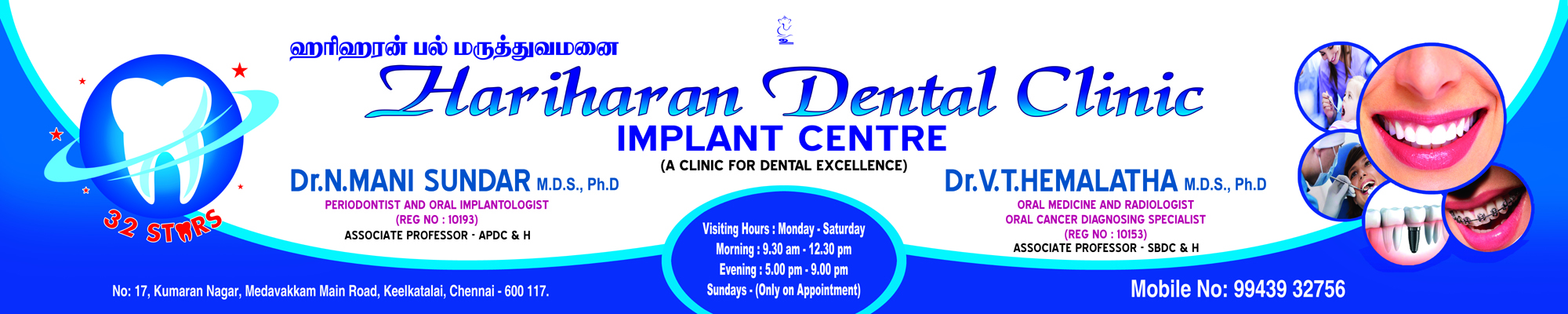 Hariharan Dental Clinic - Implant Centre