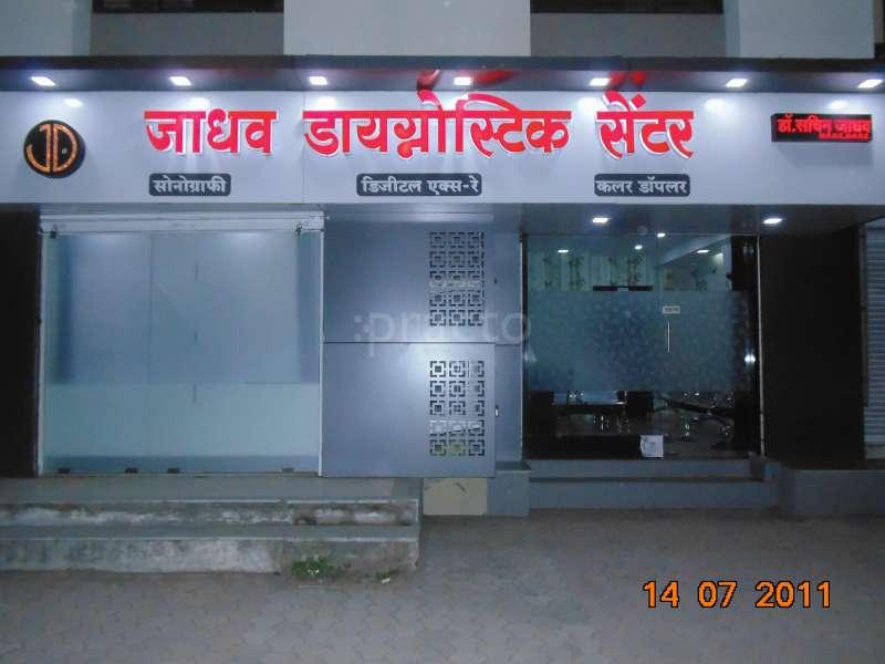 Jadhav Diagnostic Centre - Image 1