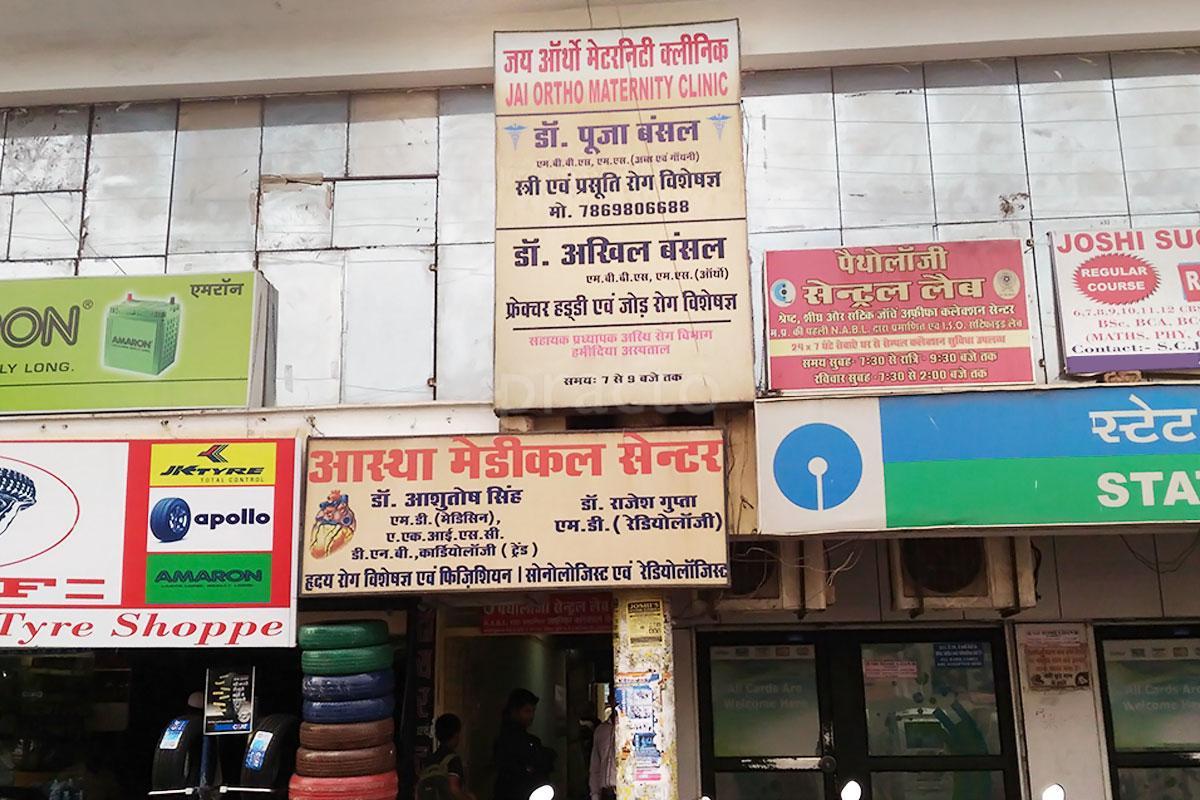 Gynecologist Obstetricians In Ashoka Garden, Bhopal