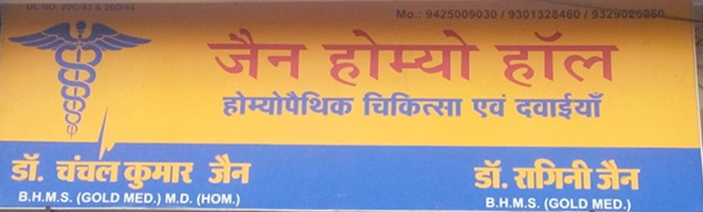 Jain Homoeo Hall