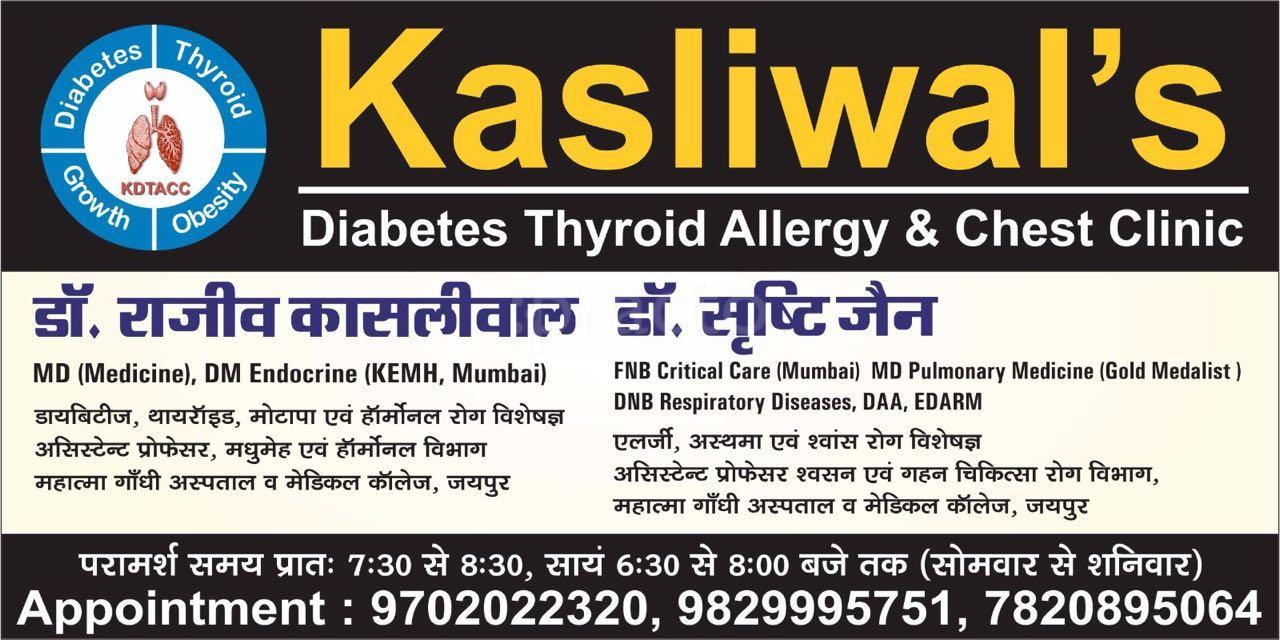 Kasliwal's Diabetes Thyroid Allergy & Chest Clinic