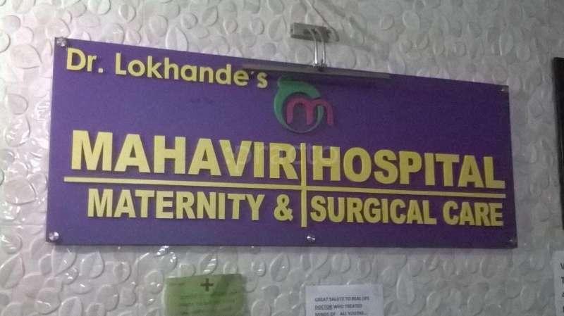 Mahavir Maternity and Surgical Hospital - Image 3