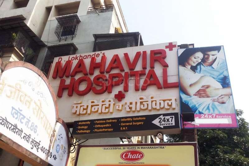 Mahavir Maternity and Surgical Hospital - Image 8