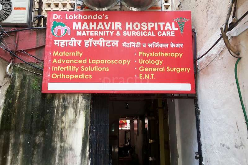 Mahavir Maternity and Surgical Hospital - Image 9