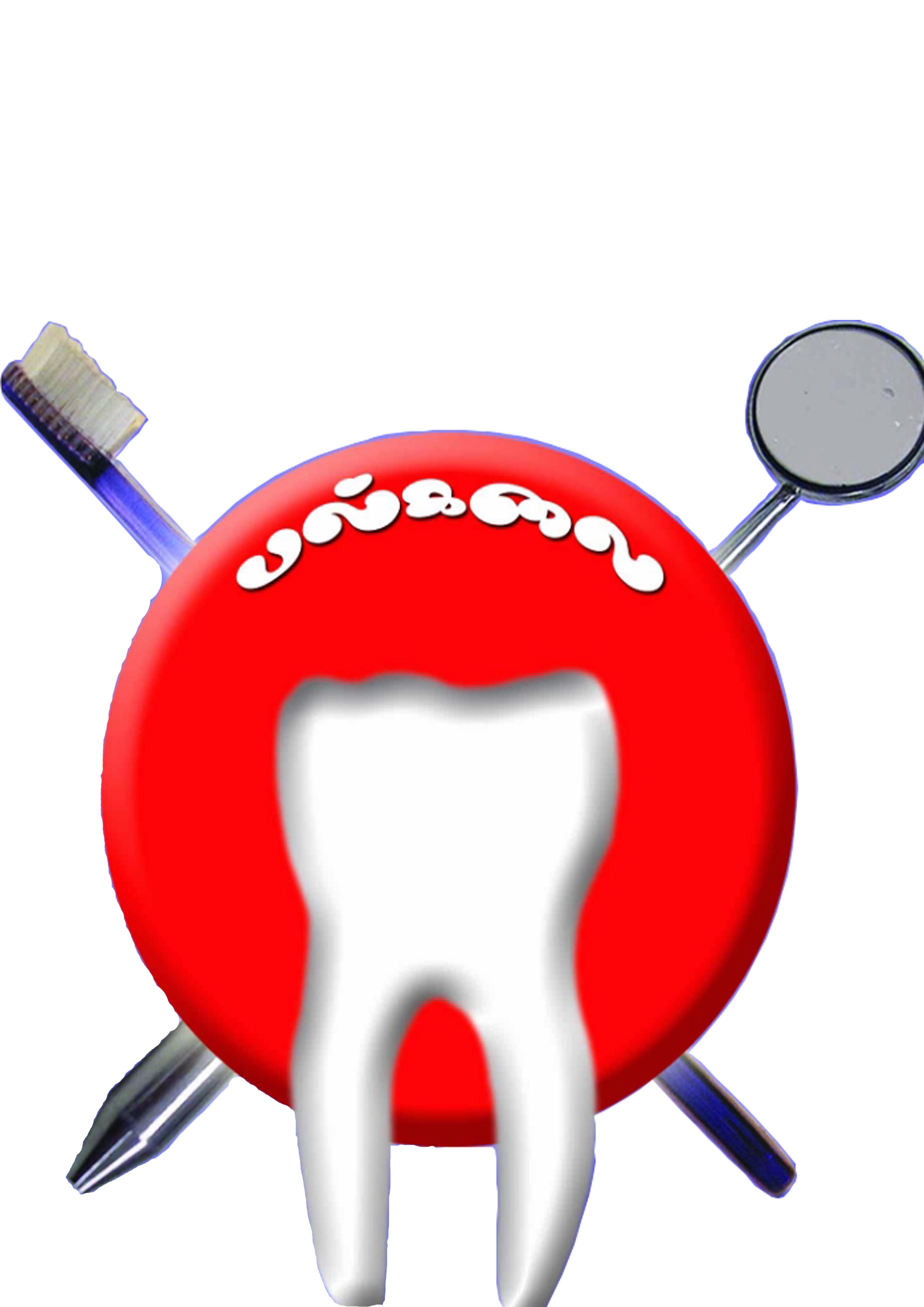 Palkalai Multispeciality Dental Clinic