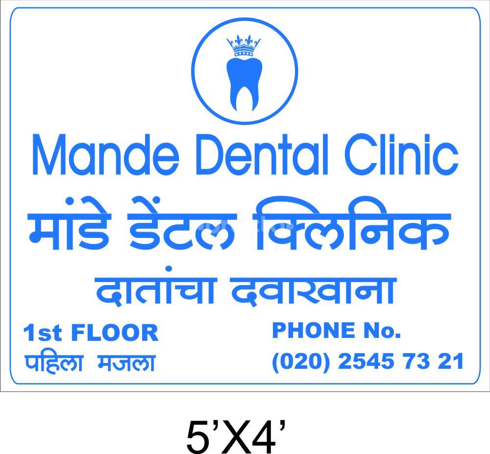 Mande Dental Clinic