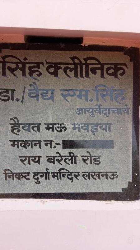 Singh Clinic