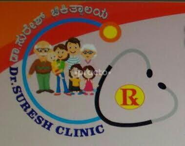 Dr. Suresh Clinic