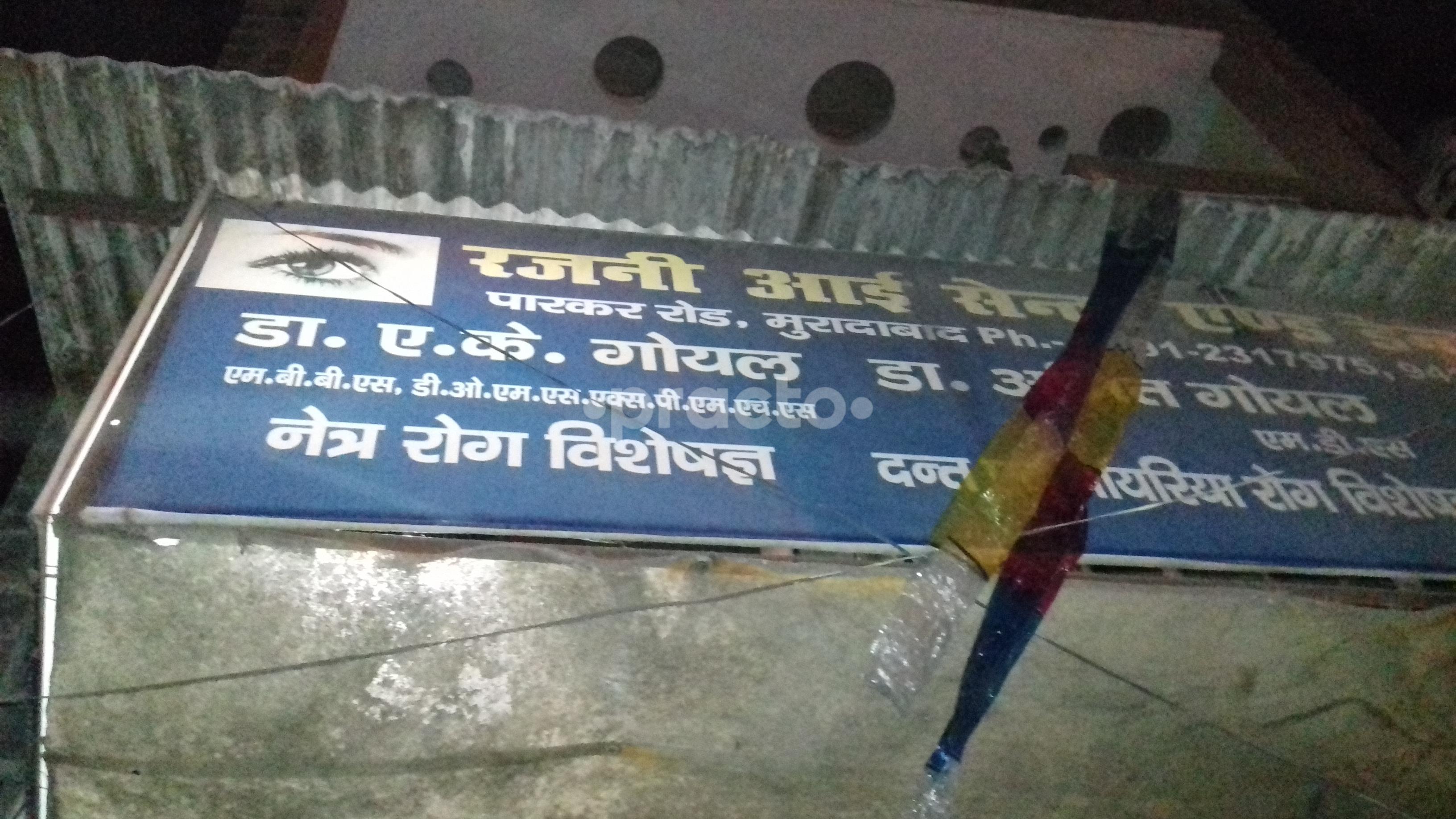Rajani Eye Centre and Dental Clinic