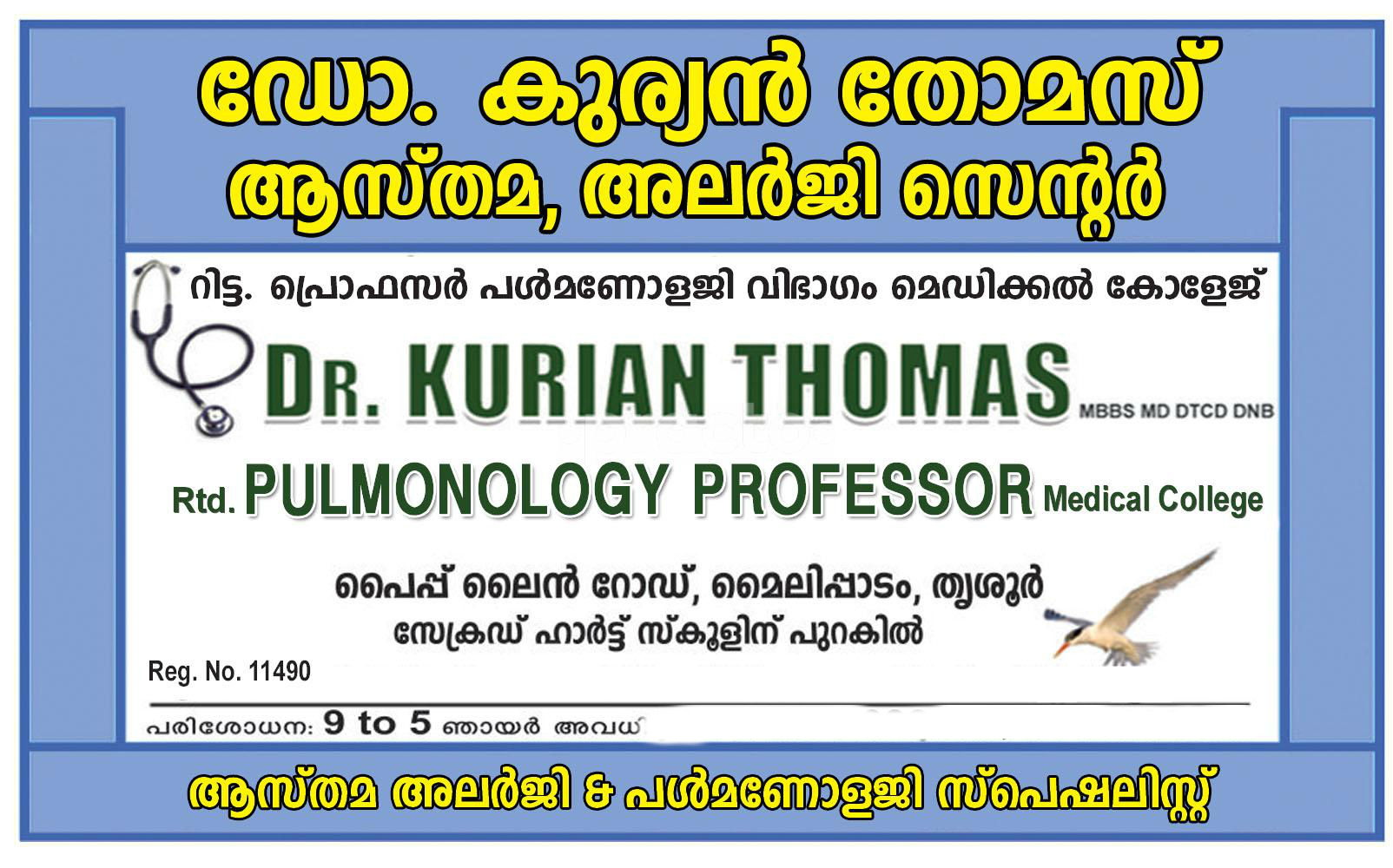 Asthma Allergy Pulmonology Centre
