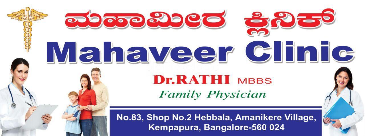 Mahaveer clinic