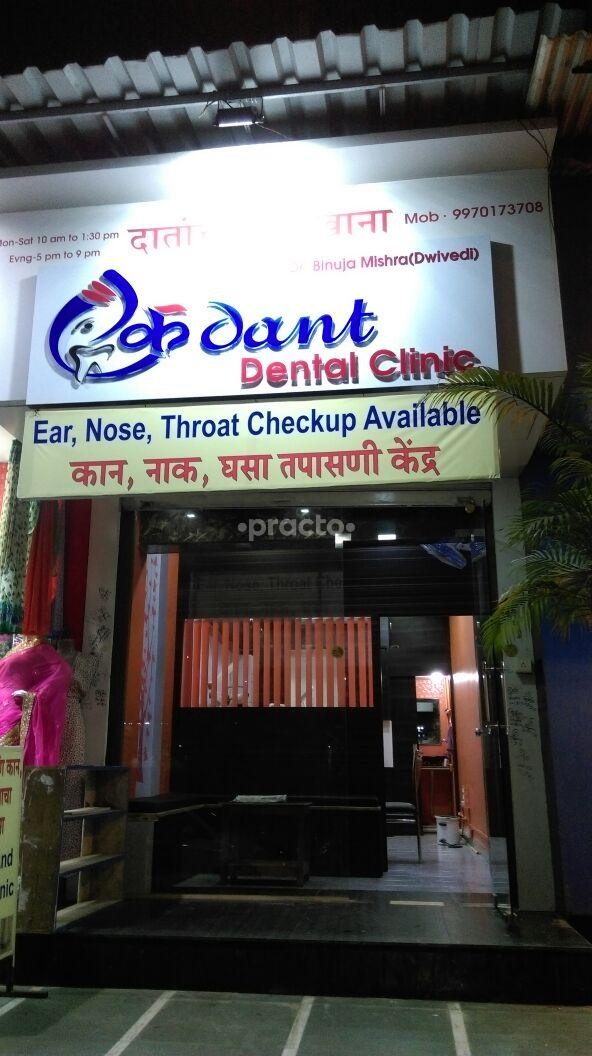 Ekdant Dental and ENT clinic