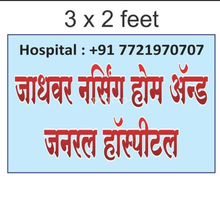 Jadhavar Nursing Home
