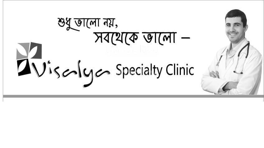 Visalya Super Speciality Clinic.