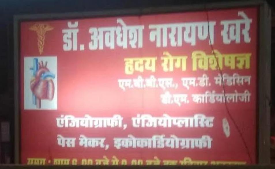 Dr Avadesh Narayan's Clinic