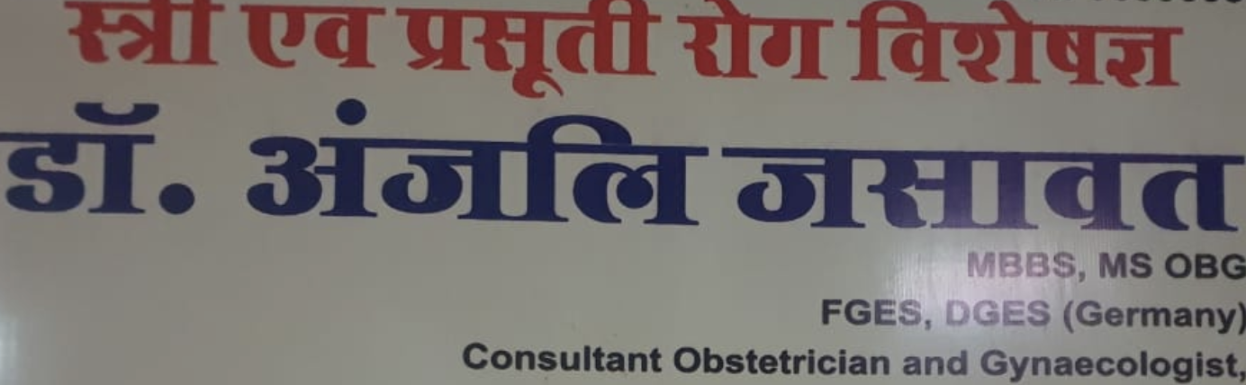 Jaipur Advance Multi Speciality Clinic