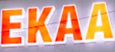 Ekaa Multispeciality Clinic