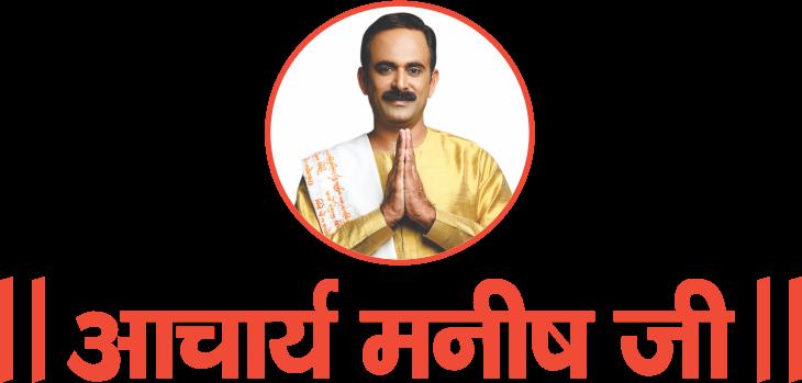 Acharya Manish Ji Ayurveda Centre