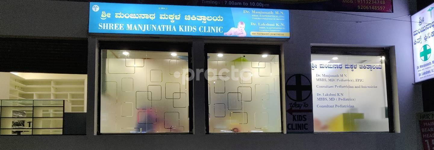 Pediatricians In Hebbal Kempapura Near Columbia Asia