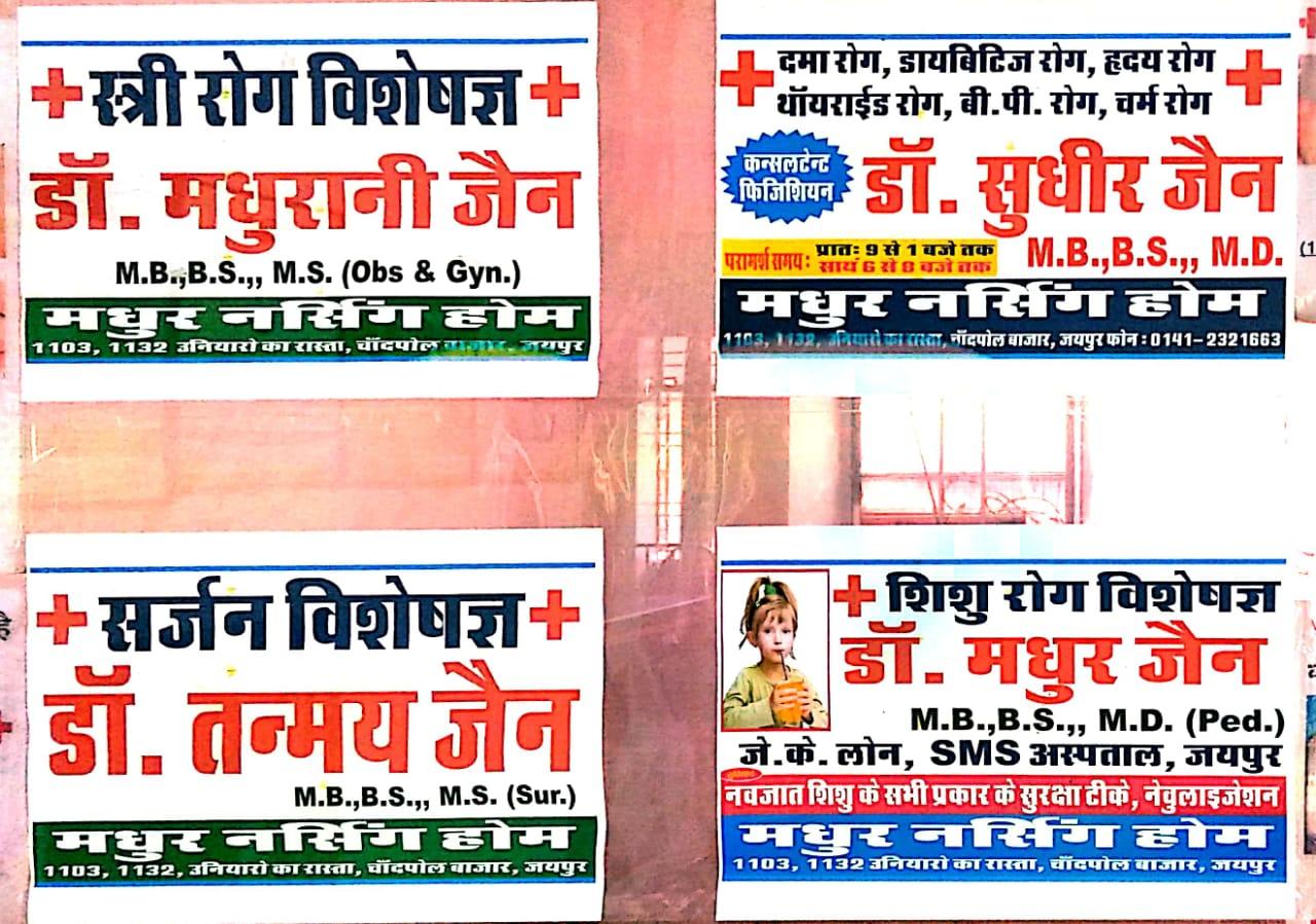 Madhur Clinic and Nursing Home