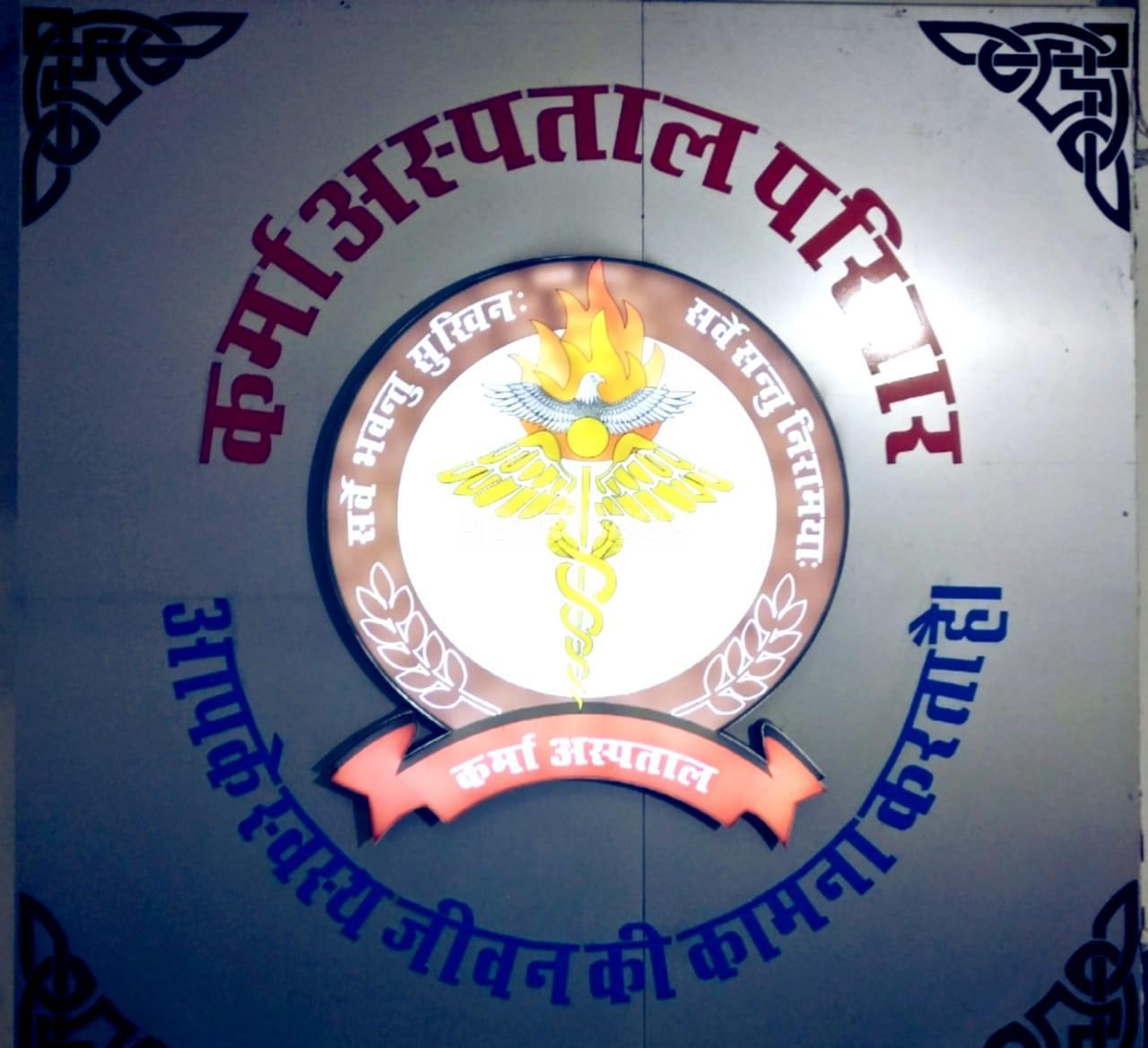 Karma Hospital