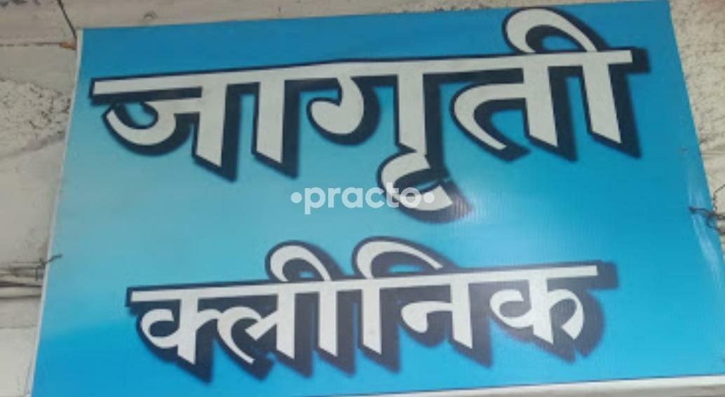 Jagruti Clinic