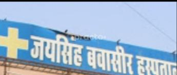 Jai Singh Hospital