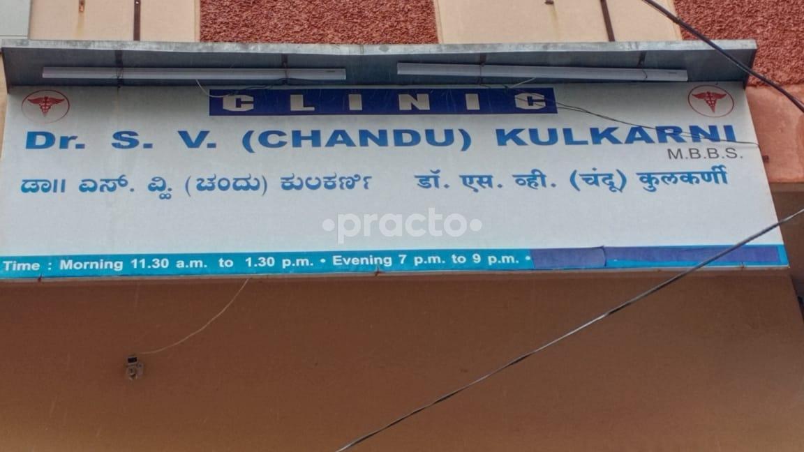 Dr SV (Chandu) Kulkarni