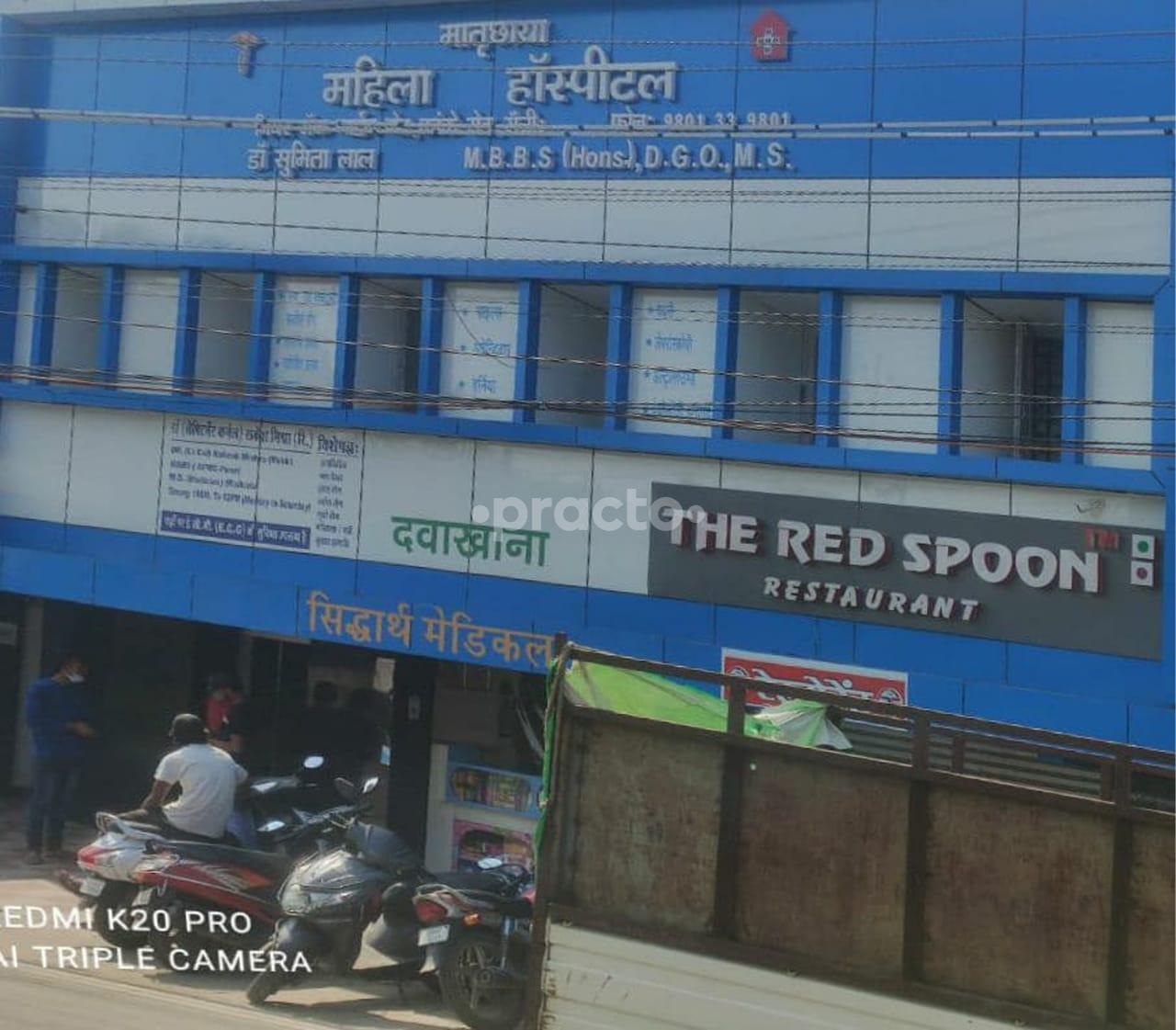 Maatrichhaya Mahila Hospital