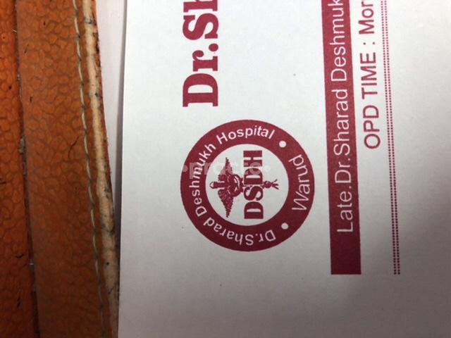 Dr Sharad Deshmukh Hospital
