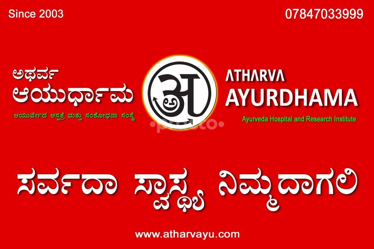 Atharva Ayurveda Hospital, Ayurveda Hospital in Davanagere City