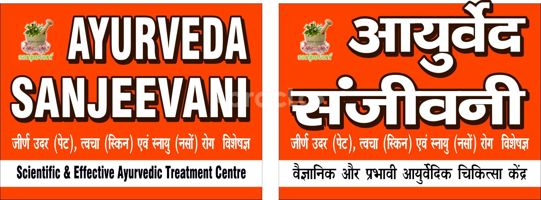 Ayurveda Sanjeevani