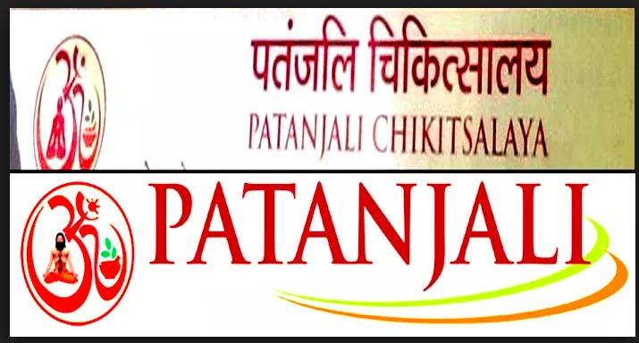 Patanjali Chikitsalaya