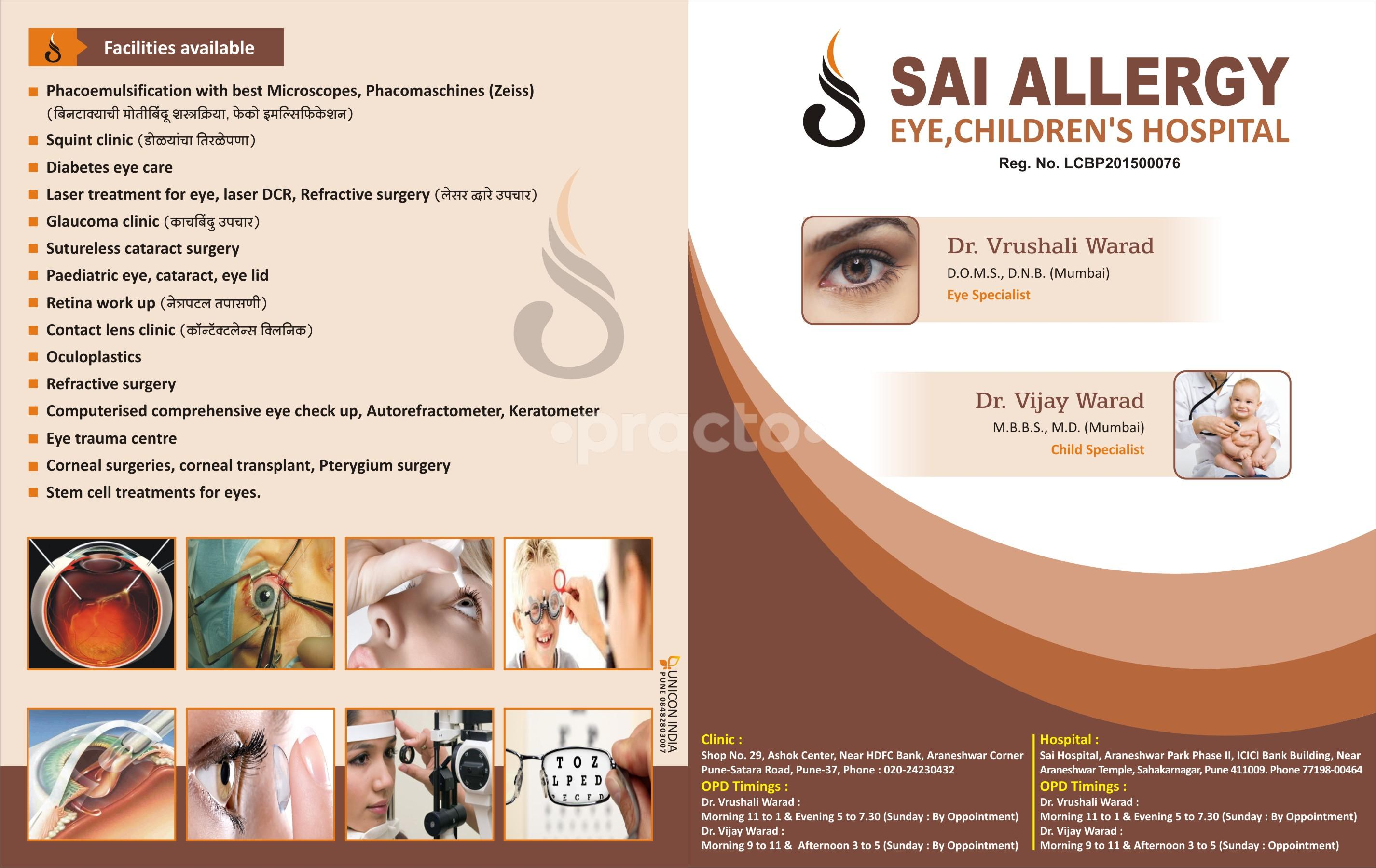 Sai  Allergy Asthma Eye Children's Hospital