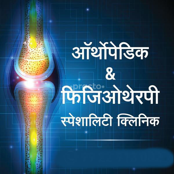 Dr Bhise's Orthopaedic & Physiotherapy Clinic