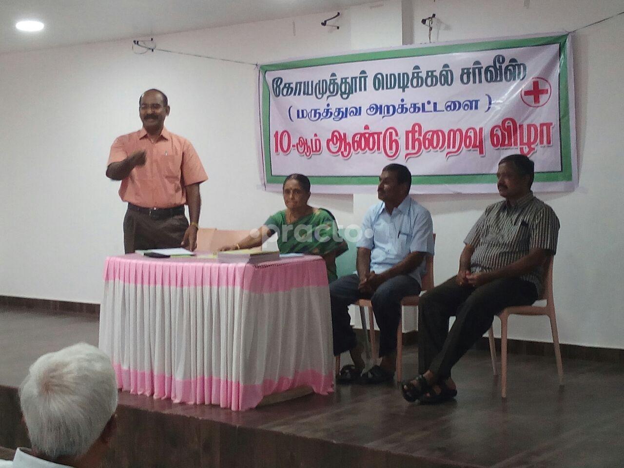 Mariappan Clinic